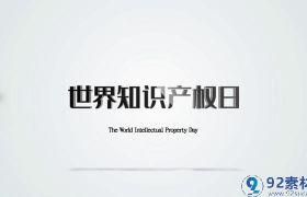 简约大气三维字幕展示世界知识产权日宣传片开场AE素材