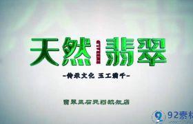 大气三维翡翠质感字幕标题展示翡翠匠造工艺宣传片开场AE素材
