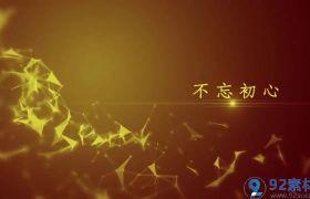 大气隆重金黄色背景不忘初心党政党建宣传片展示AE素材