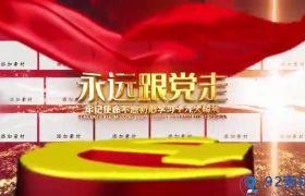 隆重大气红旗穿梭流动牢记使命党政宣传片展示AE素材