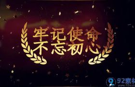 隆重震撼粒子星光点缀三维鎏金字幕展示党政党建宣传开场AE优德w88中文版
