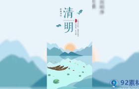 清新水墨晕染卡通MG动画展示清明节微信竖屏小视频AE素材
