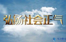 宏伟大气云层背景宣传片开场烫金字幕标题包装展示AE素材