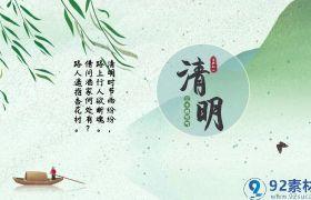 古风清新水墨晕染点缀清明节文化宣传视频开场展示AE素材