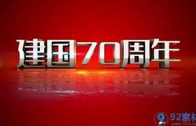 隆重大气金属质感建国70周年党政宣传片三维字幕标题包装展示AE素材