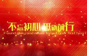隆重大气金色粒子飘洒点缀党政图文字幕宣传片展示AE素材