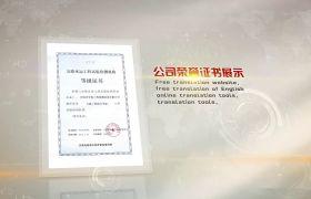 簡約商務企業榮譽證書展示宣傳動畫模板