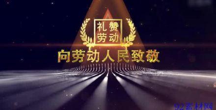 2019五一劳动节表彰致敬劳动者宣传ae模板专题