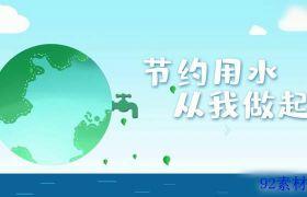AE素材 简约蓝色节约用水公益宣传活动片头动画模板