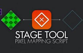 AE脚本:LED大屏幕VJ视觉素材映射对齐 stageTool V1.3
