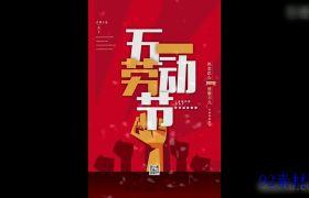 AE素材 红色喜庆五一劳动节手机竖屏小视频宣传动画模板