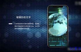 AE素材 科技感手机APP产品宣传介绍图文展示模板