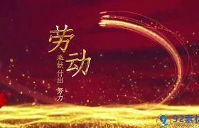 华丽大气金色粒子光束穿梭红绸飘动点缀五一劳动节活动字幕开场展示AE素材
