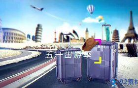 青春动感节奏欢快五一小长假旅游宣传视频展示AE素材