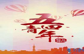 大气五四青年节宣传字幕标题包装展示手机竖屏小视频AE素材