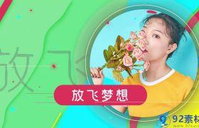 青春炫彩卡通转场五四青年节活动宣传视频包装AE素材