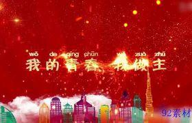 AE素材 红色灿烂金色粒子五四青年节宣传标语片头模板