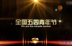 AE素材 大气高端华丽金色粒子五四青年节宣传片头模板