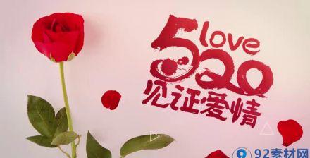 浪漫520爱情表白ae模板视频素材专题