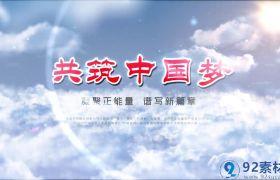 宏伟大气天空云层背景共筑中国梦党政宣传片字幕开场AE素材