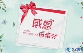 清新感人花瓣飘舞点缀母亲节信封贺卡祝福视频包装AE素材