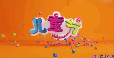 2019六一儿童节庆祝晚会ae模板视频素材专题