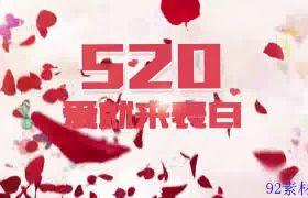 【素材推薦】浪漫玫瑰花瓣灑落點綴520表白動畫模板