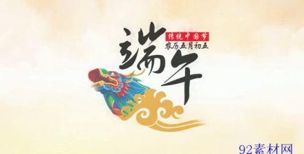 2019端午节传统文化ae模板素材专题