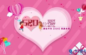 浪漫粉嫩爱心气球点缀520网络情人节告白视频包装AE素材