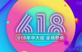 时尚多彩图文展示618大促电商购物广告宣传ae模板