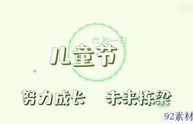 绿色小清新片头动画视频六一儿童节ae模板