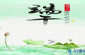 清新唯美中国风水墨点缀端午节竖屏视频包装AE模板