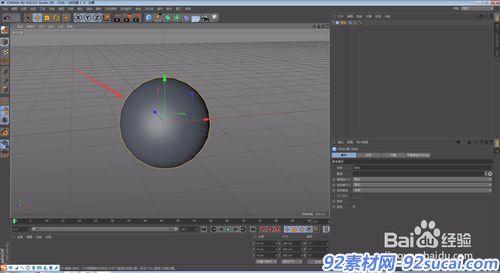 C4D教程 C4D怎么制作椭圆球体?