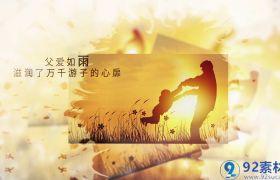 温馨唯美水墨晕染点缀父亲节感恩宣传视频AE模板