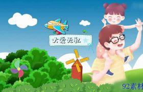快乐童趣卡通风格感恩父亲节片头动画ae模板