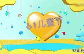 可爱卡通爱心六一儿童节片头动画ae模板