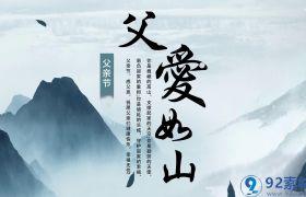 唯美大气水墨晕染点缀中国风活动视频开场父亲节AE模板