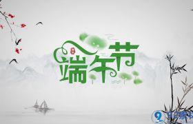 古朴中国风太极水墨粒子飘散点缀字幕开场端午节AE模板