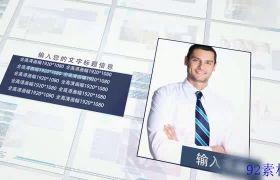 简约大气科技商务图文排版宣传展示ae模板