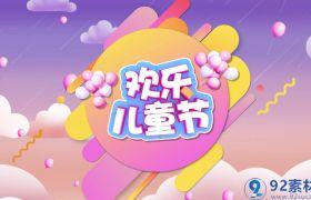 欢乐缤纷卡通动画效果气球漂浮点缀儿童节活动开场AE模板