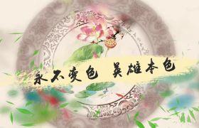 优美淡雅中国风荷花水墨晕染片头ae模板