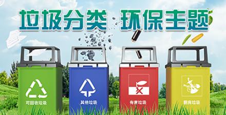 绿色环保垃圾分类宣传模板专题