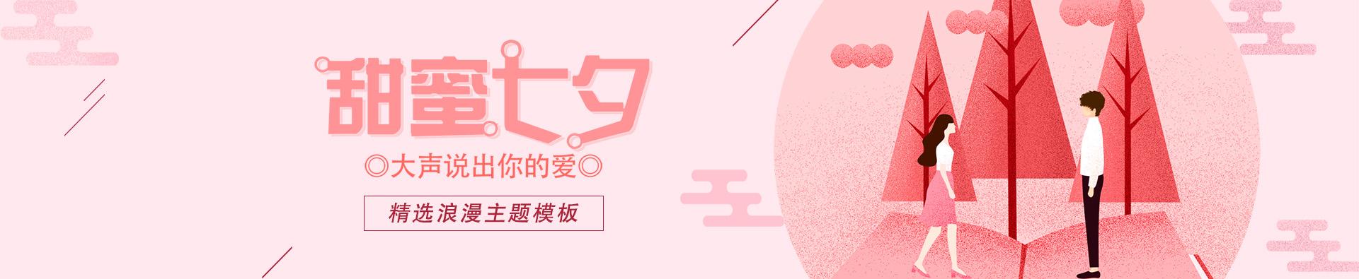浪漫七夕今生有你�n}