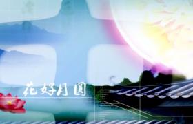 花好月圆国风浓情中秋宣传视频AE素材模板