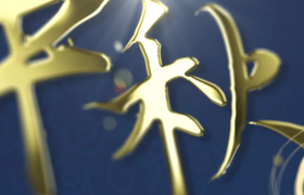古典国风唯美粒子转场演绎浓情中秋视频动画AE素材模板