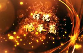 金色粒子特效演绎传承师恩教师节宣传视频开场AE动画模板