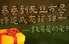 教师节沙画感恩视频素材