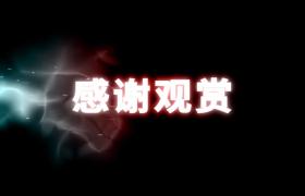 炫酷的節目結尾謝幕AE特效模板