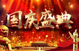 欢乐喜庆的国庆节节目片头AE模板