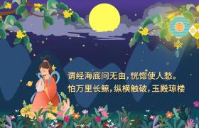 插画风格的中秋佳节宣传视频AE模板